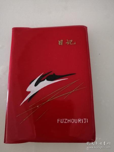 文革紅塑料皮日記本《福州日記》(插圖為樣板戲劇照和毛主席詩詞)陽臺西書柜第七層