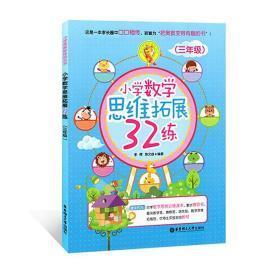 小学数学思维拓展32练(三年级)