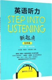 英语听力新起点:五年级(MP3下载+二维码扫听)