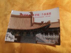 中央電視臺《水滸城》外景基地,房檐一角,品相如圖所示