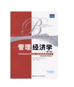 管理经济学(第11版)赫斯切 中国人民大学出版社