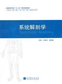 二手系统解剖学 王效杰,徐国成  高等教育出版社 9787040315257