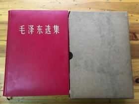 毛澤東選集 一卷本 紅皮軟精裝帶函套 32開 濟南一印