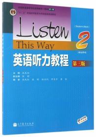 英语听力教程2第三3版 张民伦 高等教育出版社 9787040392456