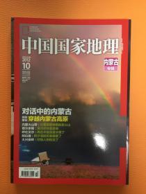中国国家地理 内蒙古专辑