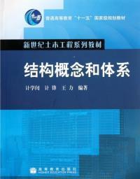 正版二手 结构概念和体系 计学闰 计锋 高等教育出版社 9787040264777