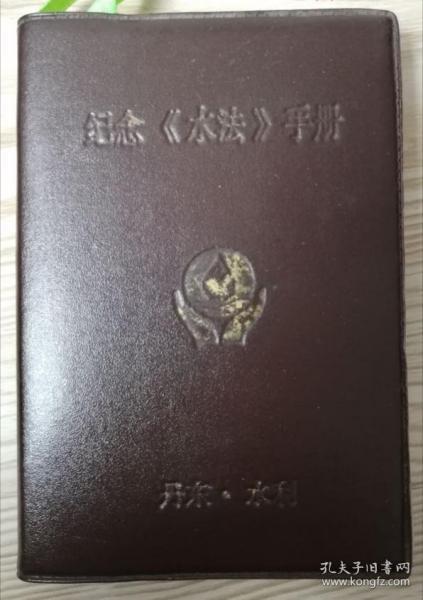 """紀念""""水法""""手冊"""