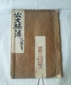 民国陕西华县公文一册,理事主席杨笠丞手写一厚本。有2页小楷非常漂亮