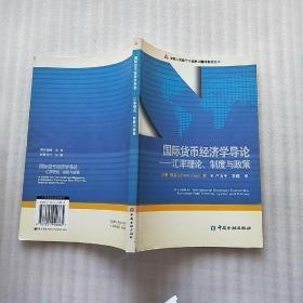 国际货币经济学导论:汇率理论、制度与政策【内页干净】