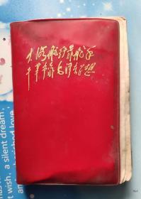 64開紅塑封封面林題內頁彩插有陳永貴照片(大寨日記)