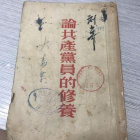 劉少奇論共產黨員的修養