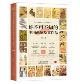 你不可不知的中国画家及其作品(一)