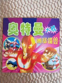 48开彩色连环画:奥特曼大战凶暴怪兽(儿童启蒙读本)