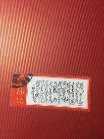 文7西风邮票诗词邮票信销邮票盖销邮票文革邮票