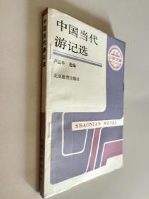 中国当代游记选