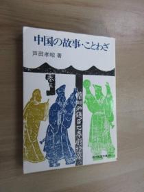 日文书  中国的故事  共 242页