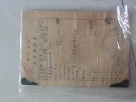 入黨自愿書1949.3 姓任(包郵存