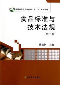 正版 食品标准与技术法规(第2版)中国农业出版社 9787109184718
