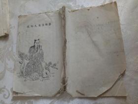 民國毛筆手抄本----繪圖,格言,詩歌等
