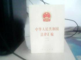 中华人民共和国法律汇编2015 上册
