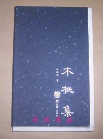 木桃集(毛边未裁本)作者朱航满签名钤印