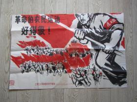 文革宣傳畫:革命的農民運動好得很!