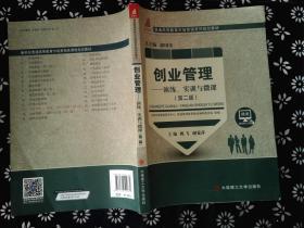 创业管理:演练实训与微课(第二版)/新世纪普通高等教育市场营销系列规划教材