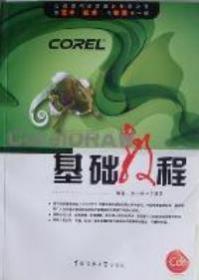 CorelDRAW基础教程含盘