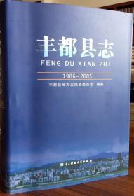 丰都县志(1986-2005)