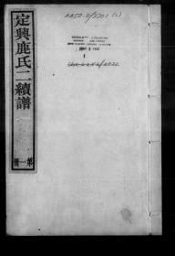 定兴鹿氏二续谱 [15卷] 复印件