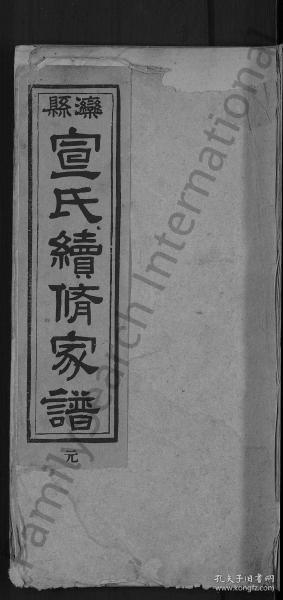 宣氏家谱 [4卷] 复印件