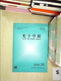 光子学报  第三十九卷  第十期  2010.10