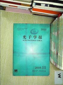 光子学报  第三十九卷  第十一期  2010.11