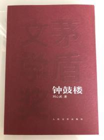 茅盾文学奖得主刘心武亲笔签名钤印《钟鼓楼》,人民文学出版社