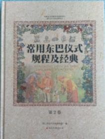 一手正版现货 常用东巴仪式规程及经典 第2卷 云南民族 丽江市东