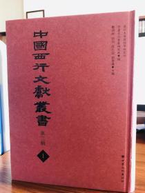 中国西行文献丛书.第二辑(全25册)【正版】