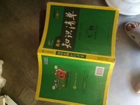 曲一线科学备考·高中知识清单:生物(高中必备工具书)(课标版)