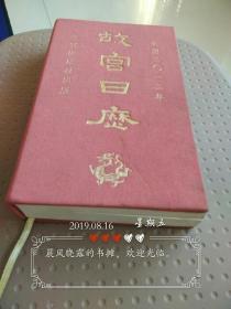 故宫日历公历2012年