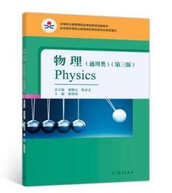 物理(通用类)(第三版)张明明 中等职业教育课程改革规划教材 9787040499988