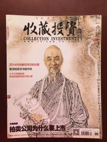 收藏投資導刊(2014年5月上半月)