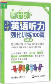 周计划·小学英语听力强化训练100篇:五年级(MP3下载+二维码扫听)