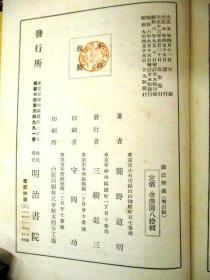 論語解義 簡野道明 著 東京明治書院 增訂版