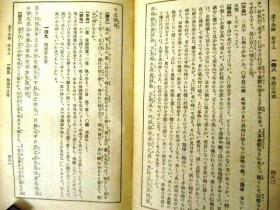 荀子 韓非子釋義  日文