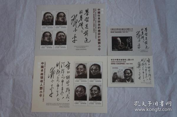 中國改革開放的總設計師鄧小平 外國郵票 加納 小型張 4枚