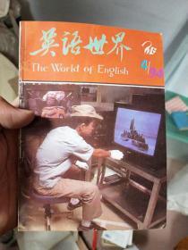 英语世界 1994.4