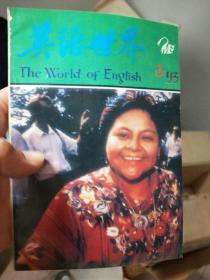 英语世界 1993.3