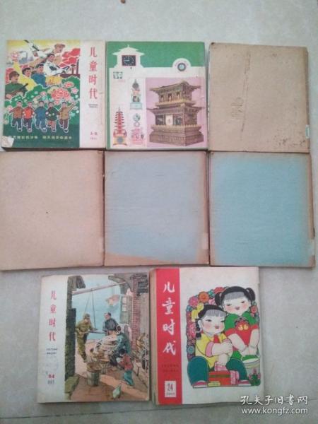 【老杂志合订本】儿童时代 1960+1961+1962+1963+1965年合订本见描述