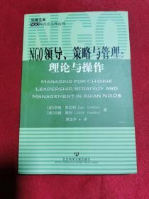 NGO领导、策略与管理:理论与操作
