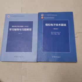 模拟电子技术基础<第五版>及学习辅导与习题解答(两本合售)
