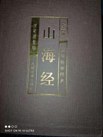 山海经精装全六册